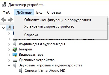 Как включить динамики на ноутбуке windows 10