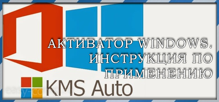 Активатор Windows 8 бесплатно
