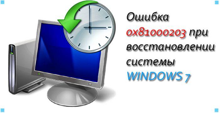 Ошибка 0x81000203 при восстановлении системы WINDOWS 7