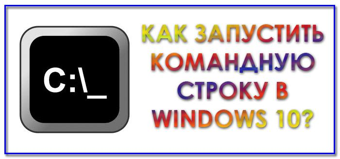 Как запустить командную строку в WINDOWS 10?