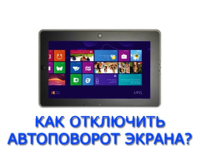 Как отключить автоповорот экрана в WINDOWS 8?