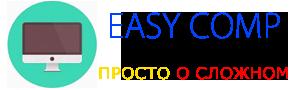 Easy-Comp - Блог посвященный решению компьютерных проблем