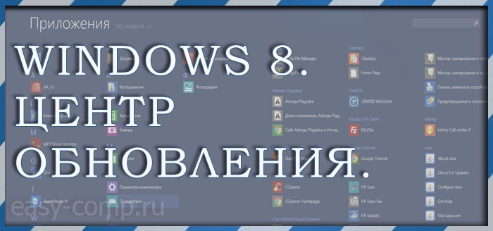 Windows 8 центр обновления. Как его открыть.