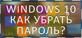 Как на windows 10 убрать пароль?