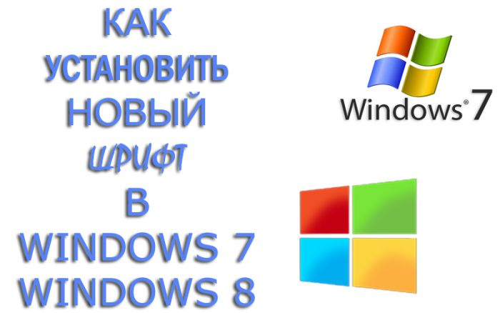 Как установить новый шрифт в WINDOWS 7 и WINDOWS 8?